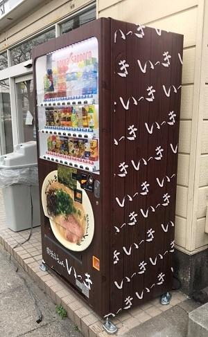 らーめんいっき東川口店
