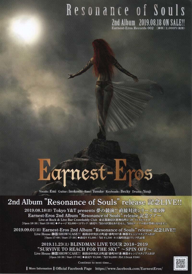 earnest_eros-resonance_of_souls_flyer.jpg