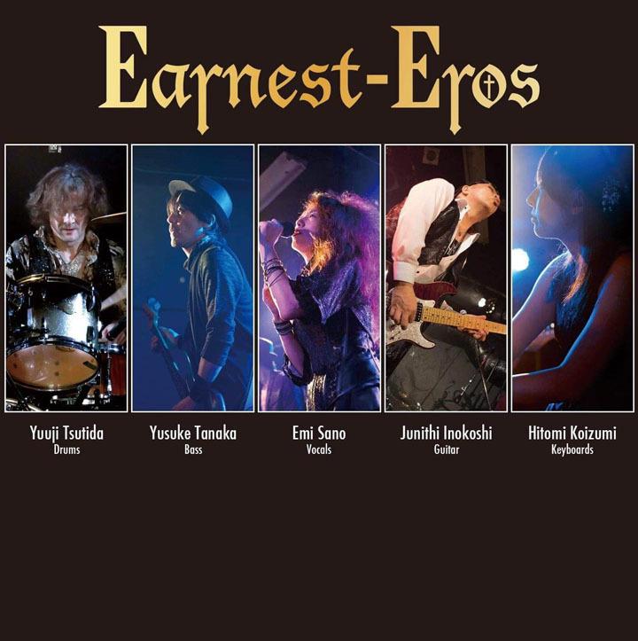 earnest_eros2.jpg
