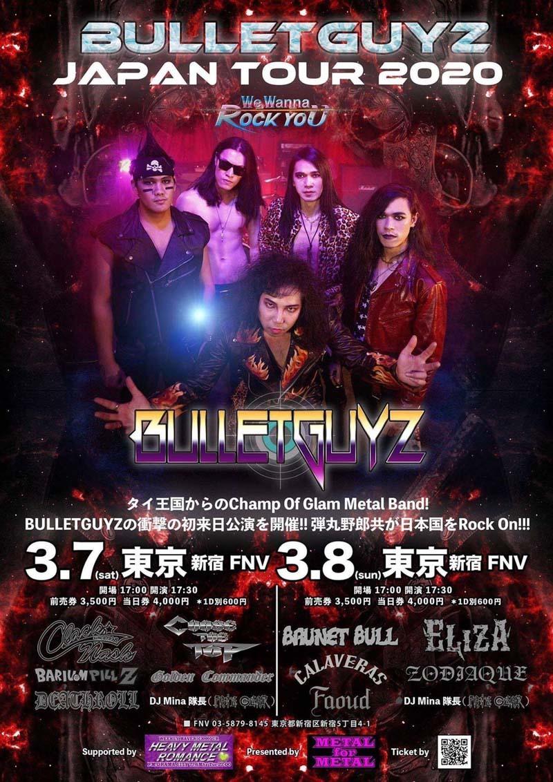 eliza-tokyou_live_2020_flyer1.jpg