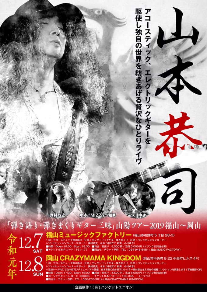 kyoji_yamamoto-sanyo_tour_2019_flyer1.jpg
