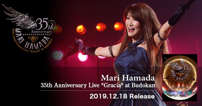 mari_hamada-35th_anniversary_live_gracia_at_budokan_img1.png