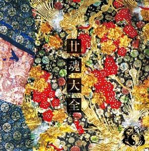 onmyouza-nyukon_taizen2_1.jpg