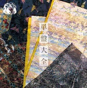 onmyouza-tanban_taizen2_1.jpg