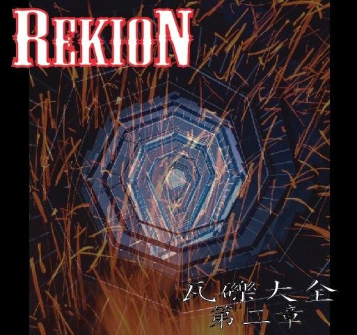 rekion-gareki_taizen_chapter_ii.jpg