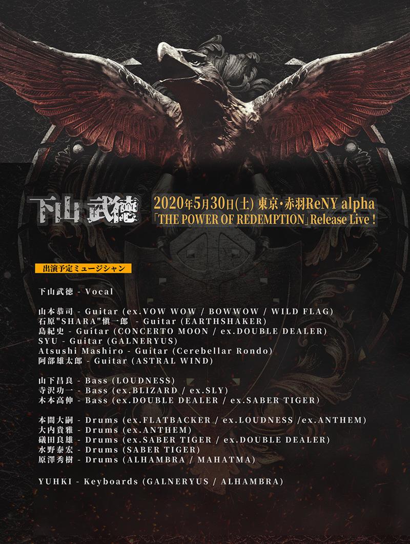 takenori_shimoyama-the_power_of_redemption_release_live_flyer1.jpg