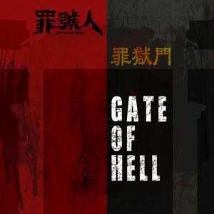 zygote-gate_of_hell2.jpg