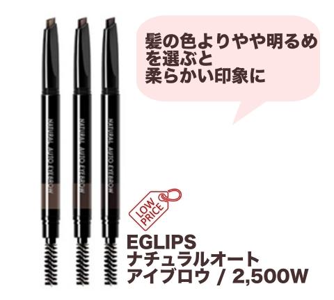 韓国コスメ_お買い物_アラフィフ_メイク_EGLIPS_アイブロウペンシル