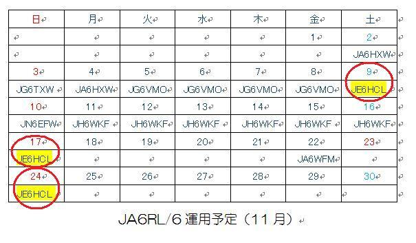 JA6RL運用予定