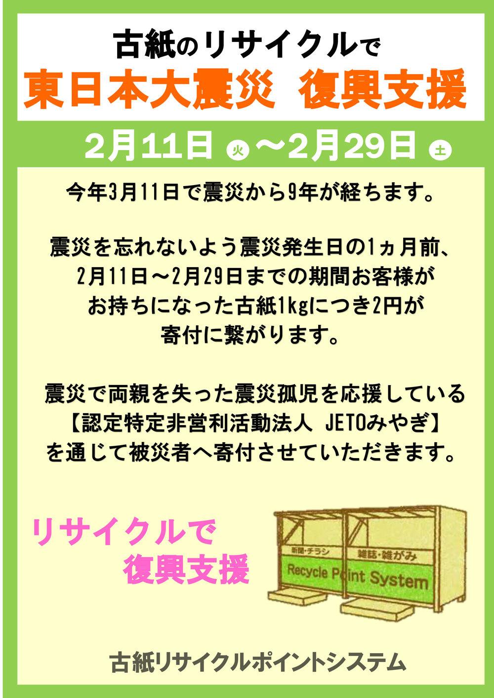 みやぎ生協様・株式会社サイコー様によるイベントのお知らせ