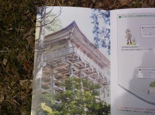 峰定寺本堂