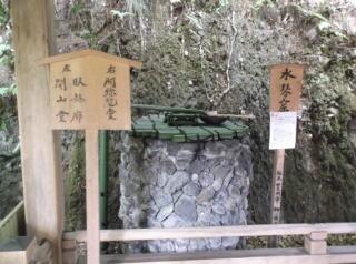 永観堂水琴窟