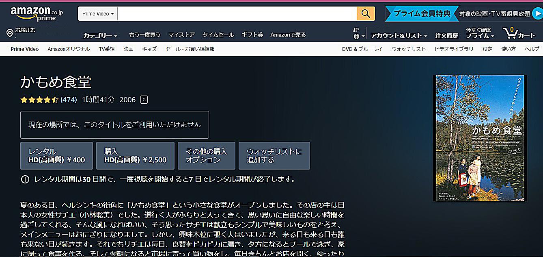 02-kamomeshokudou.jpg