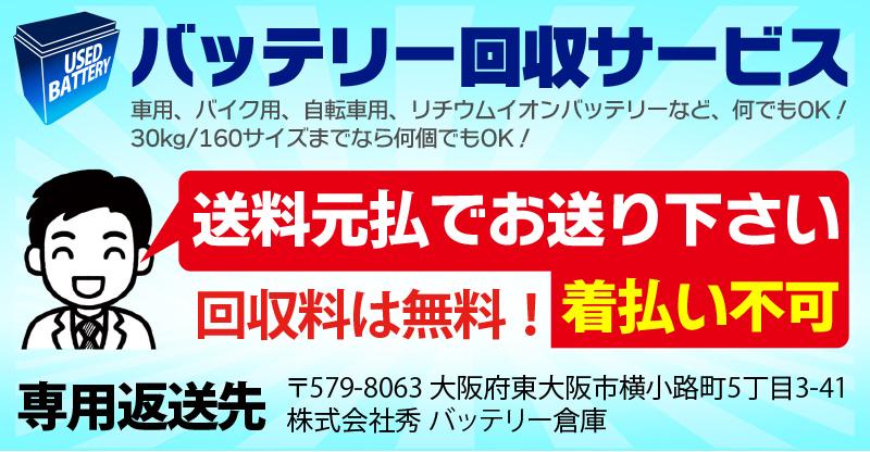 03_battery-GSYUASA.jpg