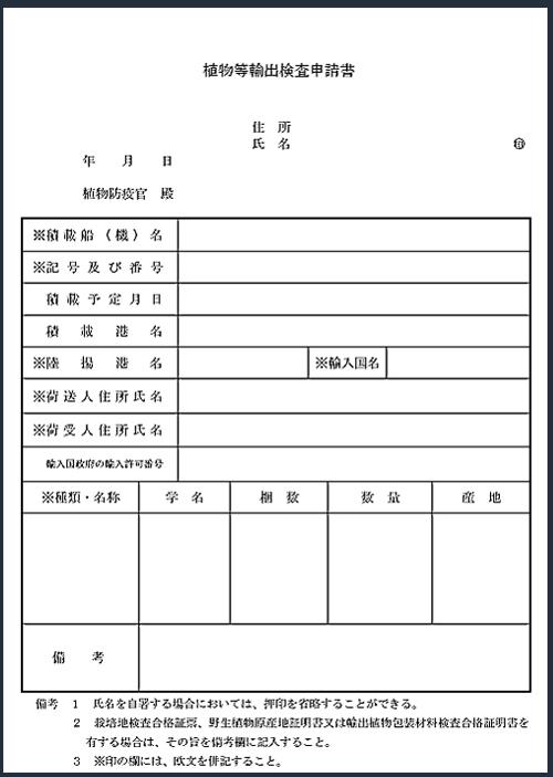 01_i_2011植物検疫