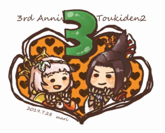 3thtoukiden2b.png