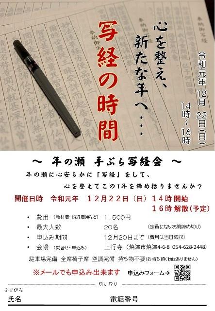 写経会 - コピー