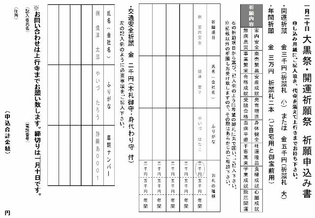 大黒祭・開運祈願祭 祈願申込書 (640x443)
