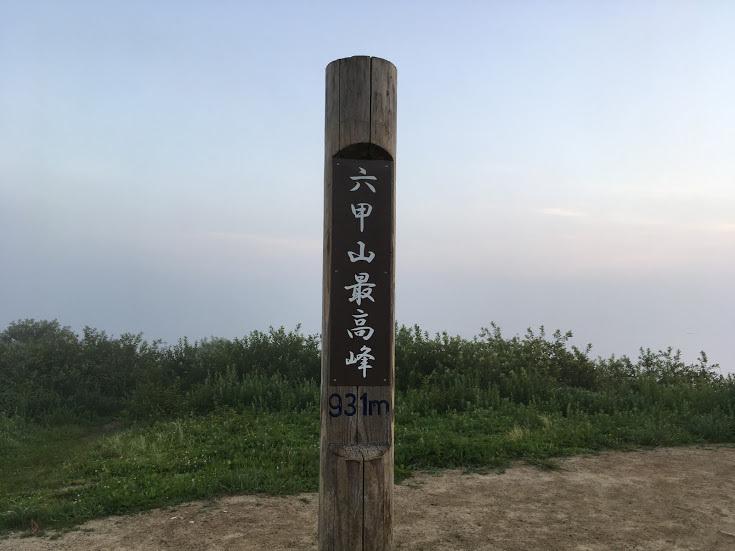 2019六甲山/山頂