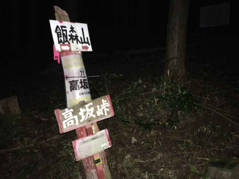 2019飯森山/登山口