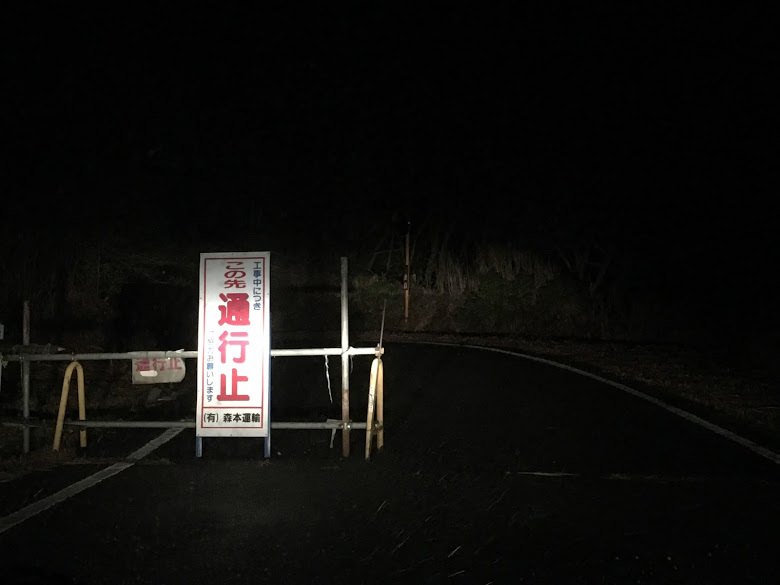 2019千町ヶ峰/通行止