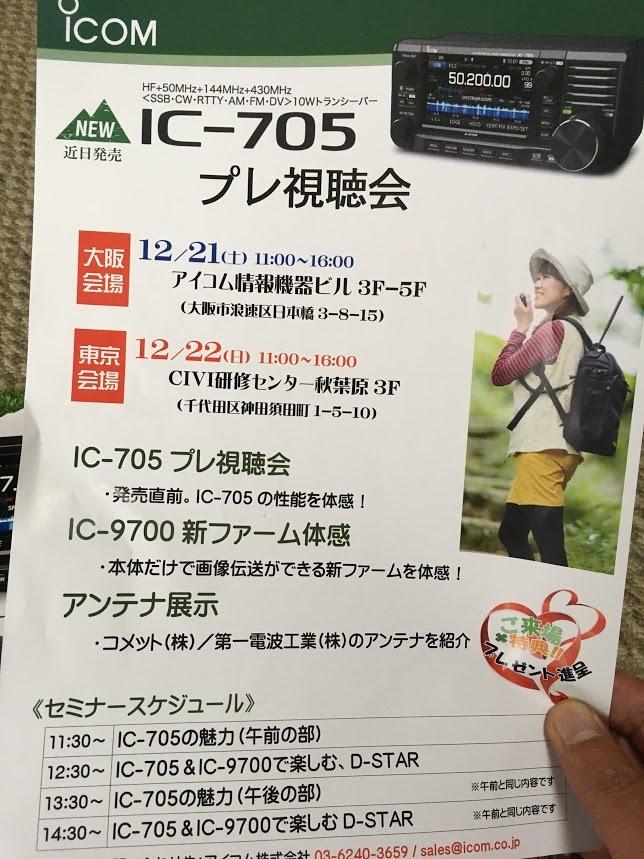 IC705視聴会/チラシ