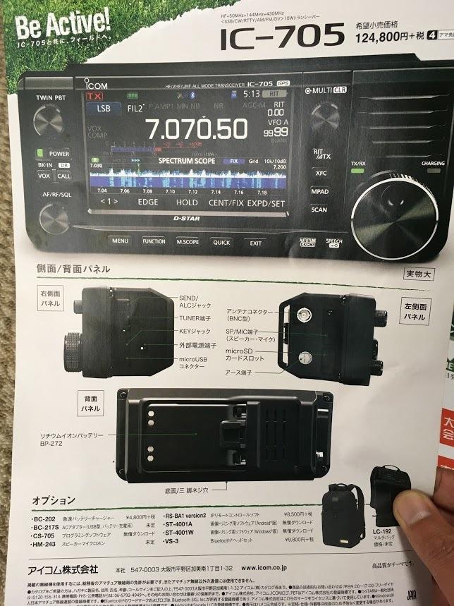IC705視聴会/チラシ2