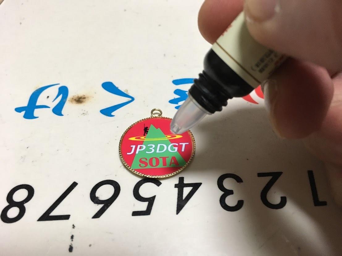 キーフォルダー/レジン注入