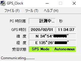 デジタル/GPS時計