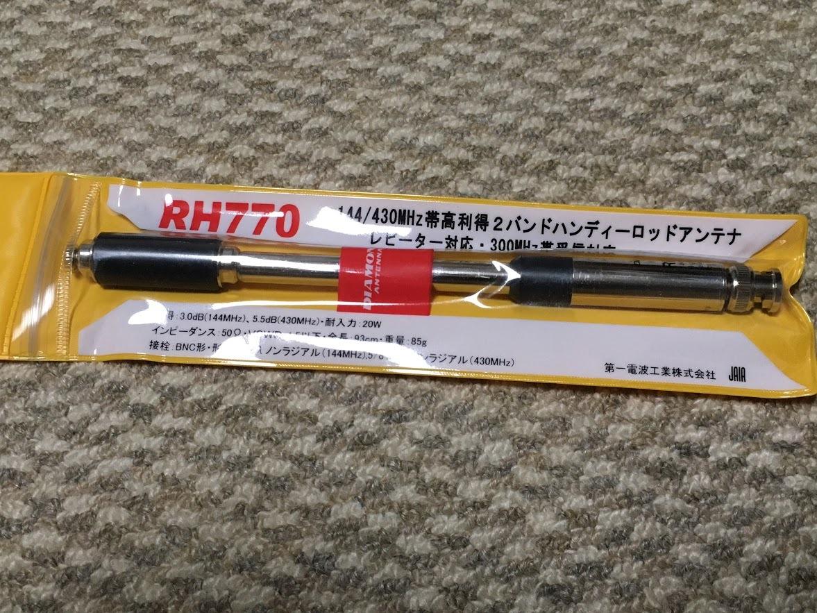 RH770/新品