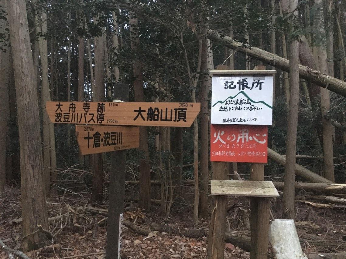 2020大船山/峠2
