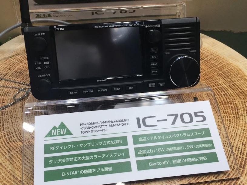 ハムフェア2019/IC705