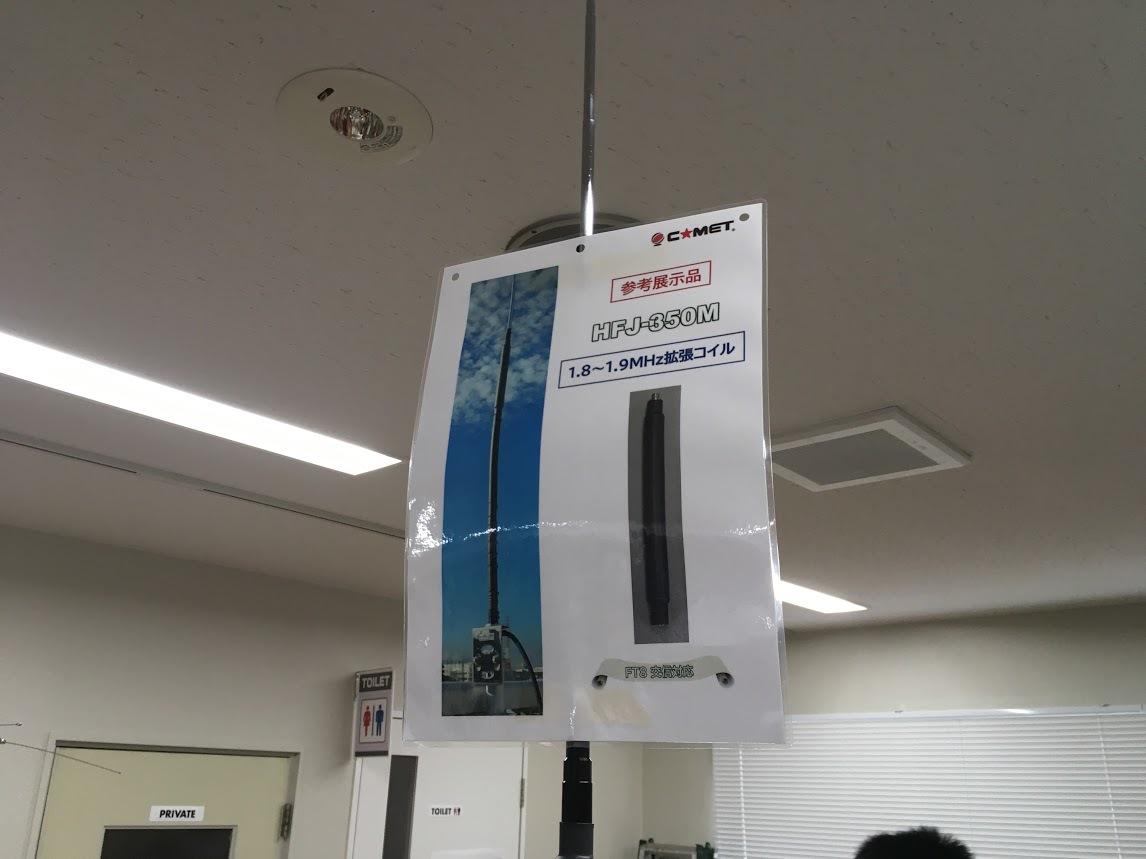 IC705視聴会/HFJ350M