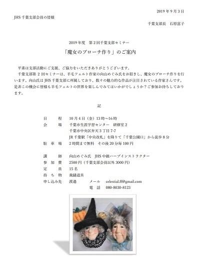 ☆2019年第2回千葉支部セミナー魔女のブローチ作り案内 jpg