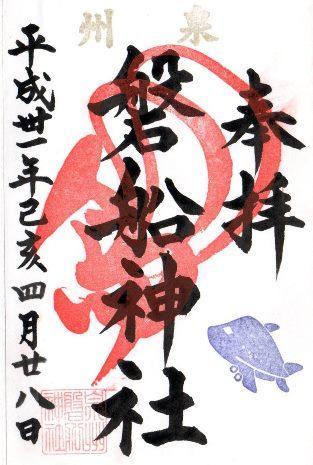 磐船神社泉佐野