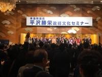 平沢勝栄政経文化セミナー
