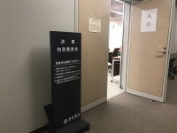 決算特別委員会室入口