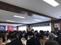 東京都連支部長・常任総務合同会議