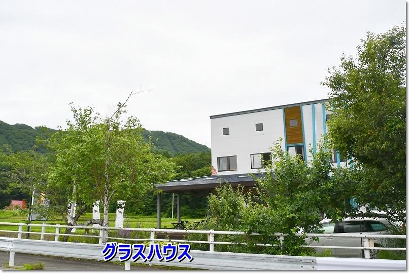 DSC_7093グラスハウス