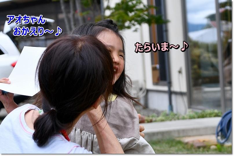 DSC_7714アオちゃんおかえり~