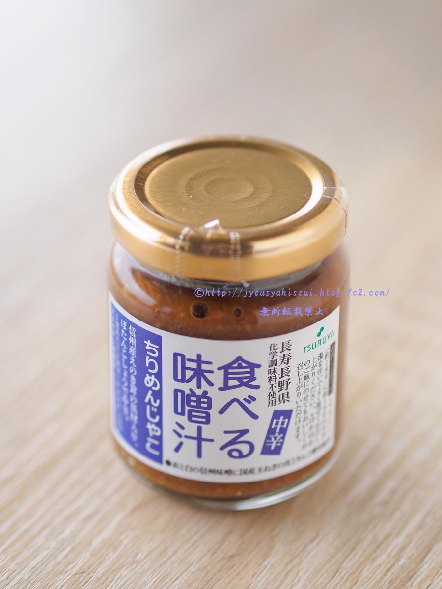 食べる味噌汁