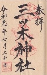 10-1三ツ木神社 御朱印 令和元年七月二十日