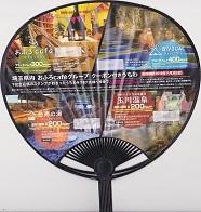 2-7熊谷うちわ祭り  おふろcafeグループ 令和元年七月二十一日