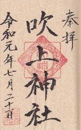 吹上神社 御朱印 令和元年七月二十一日
