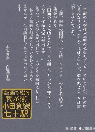 1-3五月台駅 文章その2