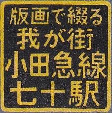 4-1版画で綴る我が街小田急線七十駅