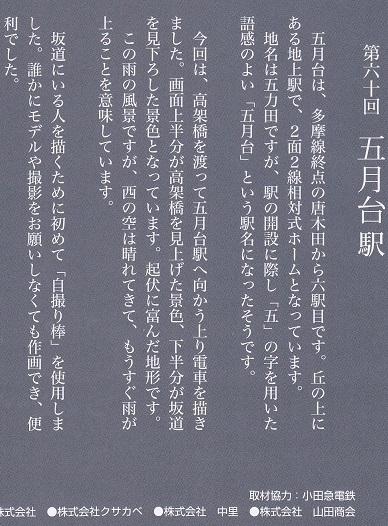 1-2五月台駅 文章その1.