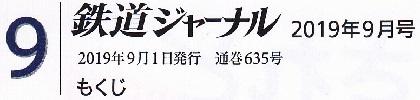 2-1鉄道ジャーナル9月号目次