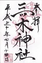 2-3三ツ木神社  御朱印