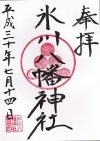 2-2氷川八幡神社 御朱印